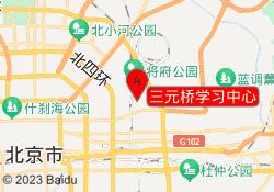 北京汉普森英语培训学校三元桥学习中心