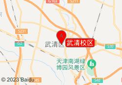 天津中公会计武清校区