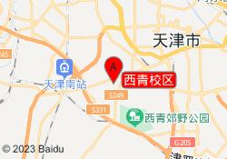 天津中公会计西青校区