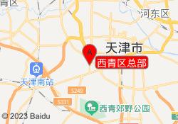 天津诚筑说西青区总部