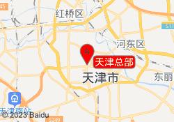 天津中公会计天津总部