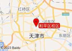 天津津桥国际教育和平区校区