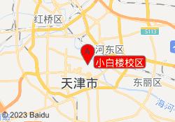 天津汇通雅思小白楼校区