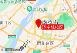 南京巨石教育环宇城校区