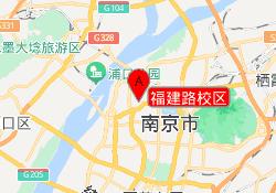南京巨石教育福建路校区