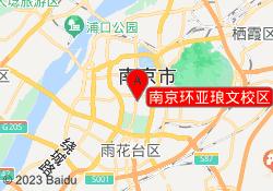 南京环亚琅文现代英语南京环亚琅文校区