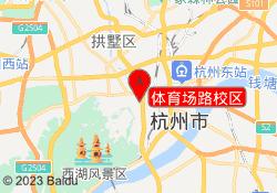 杭州济才小语种培训学校体育场路校区