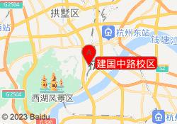 杭州春华教育建国中路校区