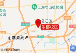 上海新东方学校乐都校区