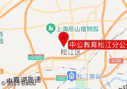 上海中公会计中公教育松江分公司(二部)