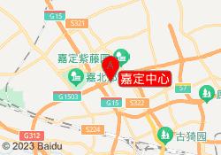 上海元健康培训中心嘉定中心
