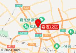 上海元健康培训中心嘉定校区