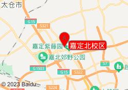 上海恒企教育嘉定北校区
