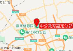 上海中公会计中公教育嘉定分部