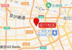 上海诺德安达双语学校闵行校区