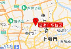 上海新东方学校澳洲广场校区