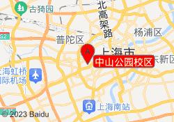 上海自力教育中山公园校区