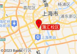 上海新东方学校蒲汇校区