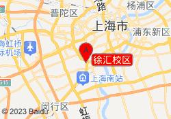 上海交航维修培训徐汇校区