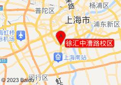 上海新航道徐汇中漕路校区