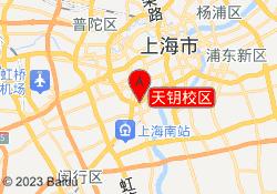 上海新东方学校天钥校区