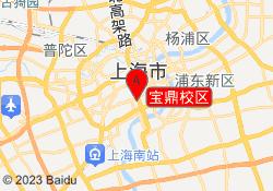 上海新东方学校宝鼎校区
