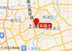 上海新世界教育来福士