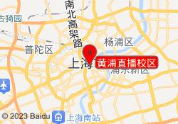 上海新世界教育黄浦直播校区