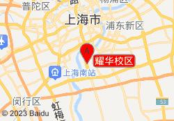 上海新东方学校耀华校区