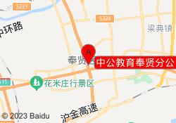 上海中公会计中公教育奉贤分公司(二部)