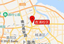 上海新东方学校吉浦校区