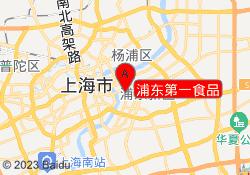 上海新世界教育浦东第一食品