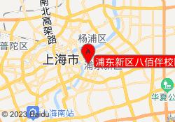 上海非凡学院浦东新区八佰伴校区