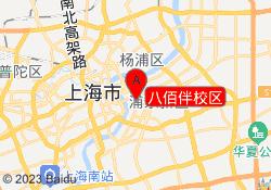 上海新航道八佰伴校区
