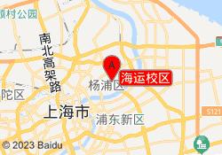 上海新东方学校海运校区