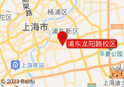 上海恒企教育浦东龙阳路校区