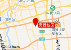 上海新东方学校康桥校区