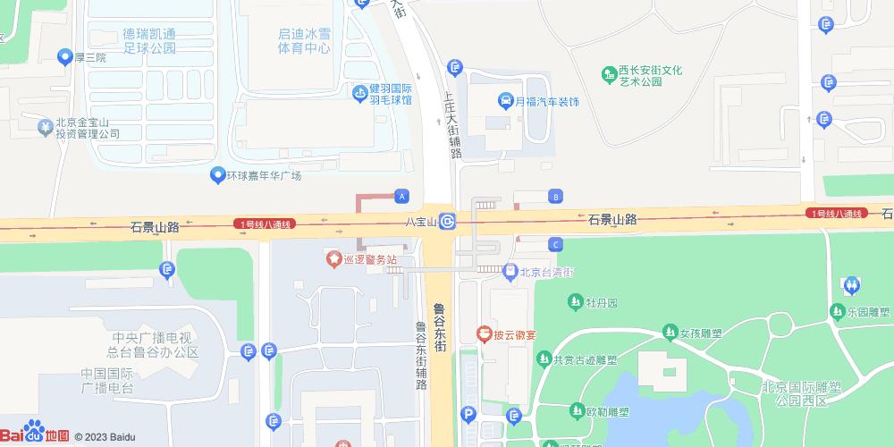 北京八宝山地铁站