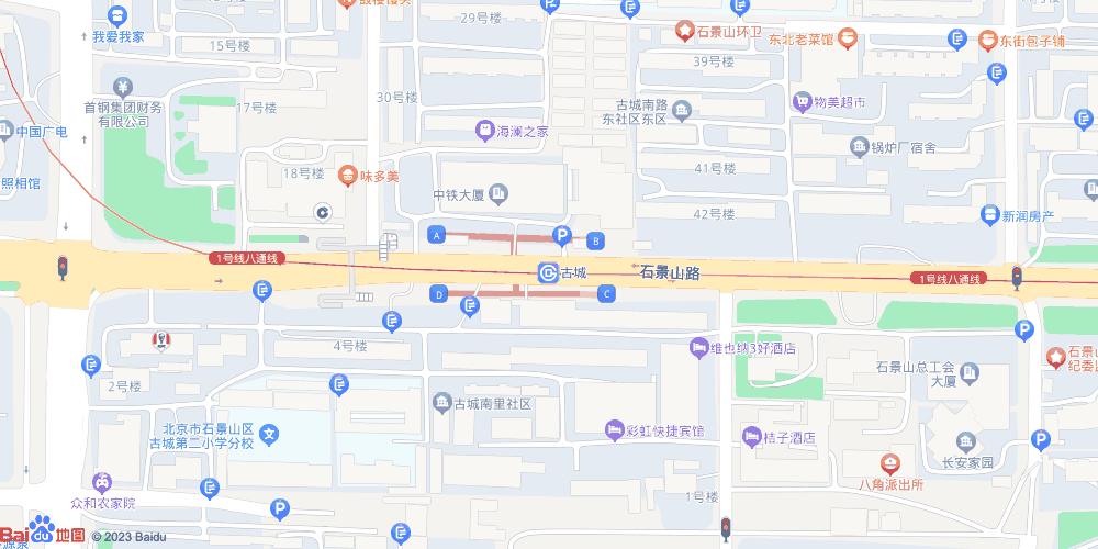 北京古城地铁站