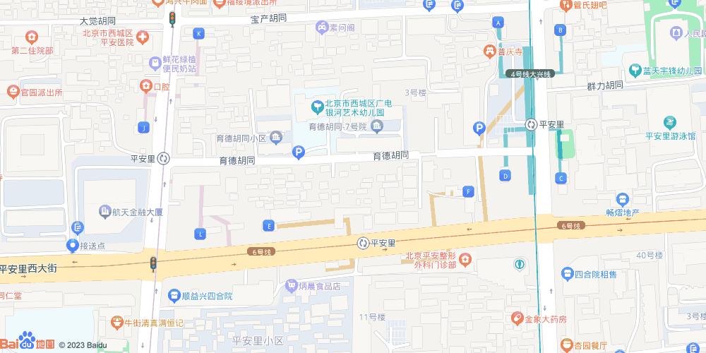 北京平安里地铁站