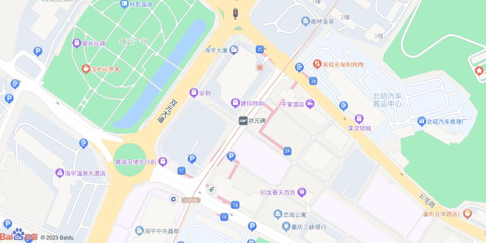 重庆状元碑地铁站
