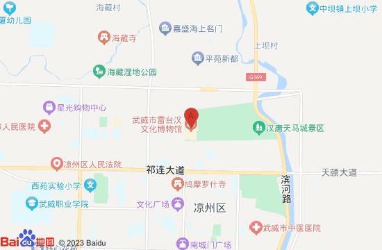 武威市雷台汉文化博物馆地图