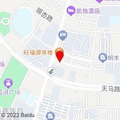 同兴源火锅店