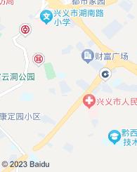 兴仁市宏泰会计服务有限公司