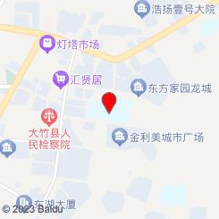 大竹县职业中学