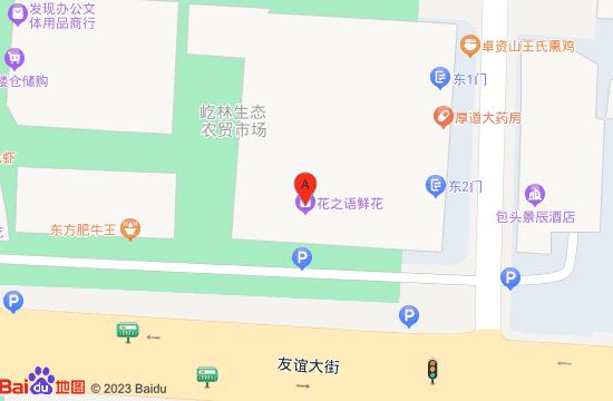 盛世健王健康管理体验馆——包头店