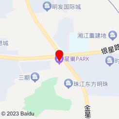 蕃茄田艺术(望城星巢park中心)
