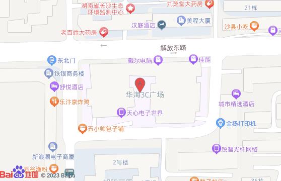 长沙华海3C数码广场,长沙华海电脑城