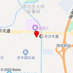 红黄蓝成长中心(长沙大道店)
