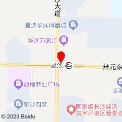 红黄蓝成长中心(星沙店)